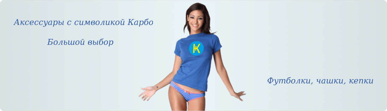 Karbo Main